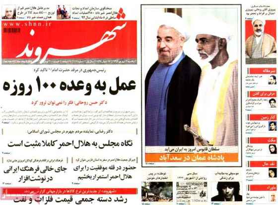 مهمترین عناوین روزنامههای امروز یکشنبه 3 شهریور ۱۳۹۲