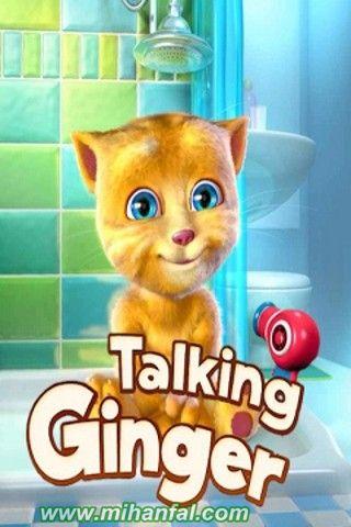 دانلود بازی زیبای گربه سخنگو برای اندروید