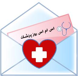 اس ام اس تبریک روز پزشک 1392