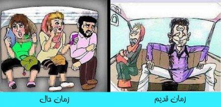 نشستن دختران در تاکسی در زمان قدیم و حال +عکس