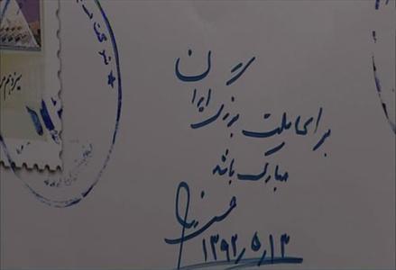 امضای دکتر حسن روحانی +عکس