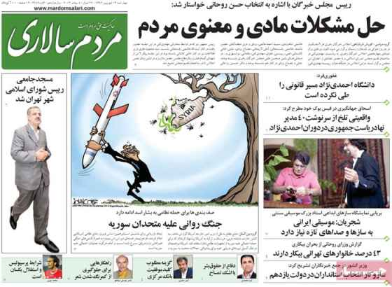 عناوین مهم روزنامههای امروز پنج شنبه ۱4 شهریور ۱۳۹۲