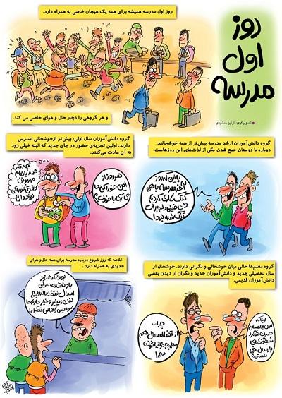 روز اول مدرسه /کاریکاتور