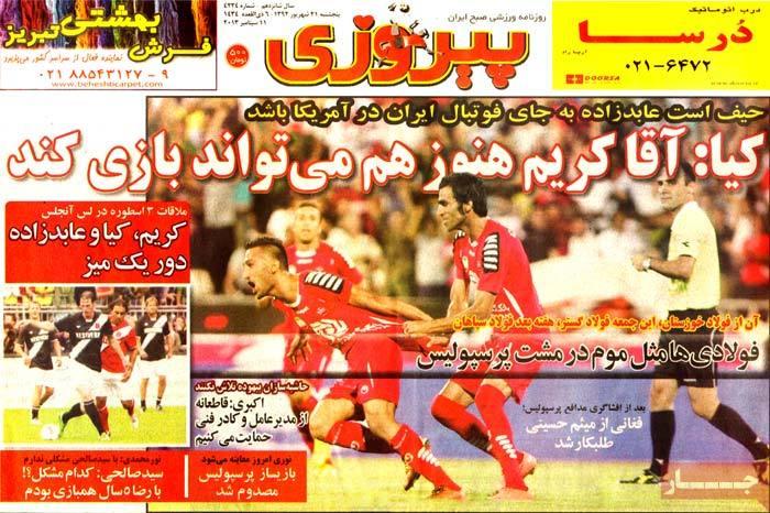 عناوین مهم روزنامههای صبح امروز پنج شنبه ۲1 شهریور ۱۳۹۲