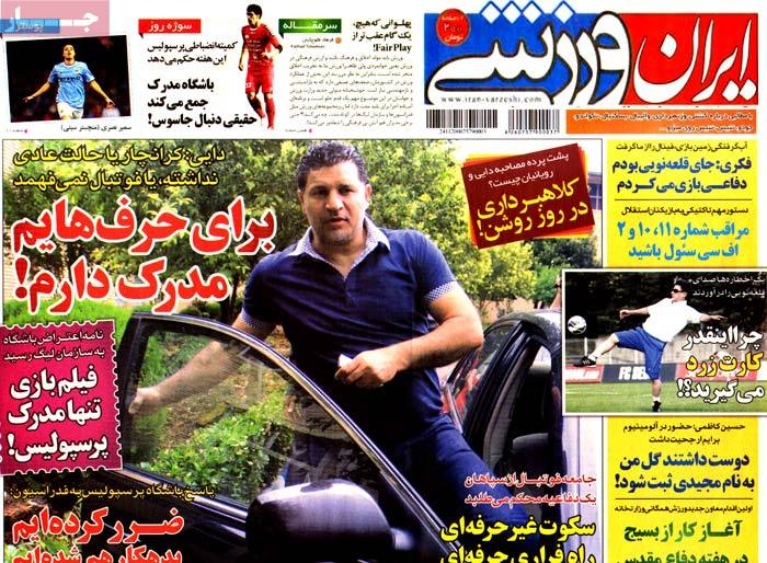 عناوین مهم روزنامههای امروز دوشنبه 1 مهر ۱۳۹۲