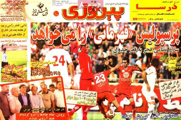 عناوین مهم روزنامههای امروز پنج شنبه 4 مهر ۱۳۹۲