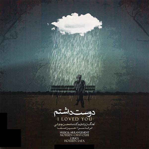 دانلود آهنگ جدید و فوق العاده زیبای محسن چاوشی با نام دوست داشتم