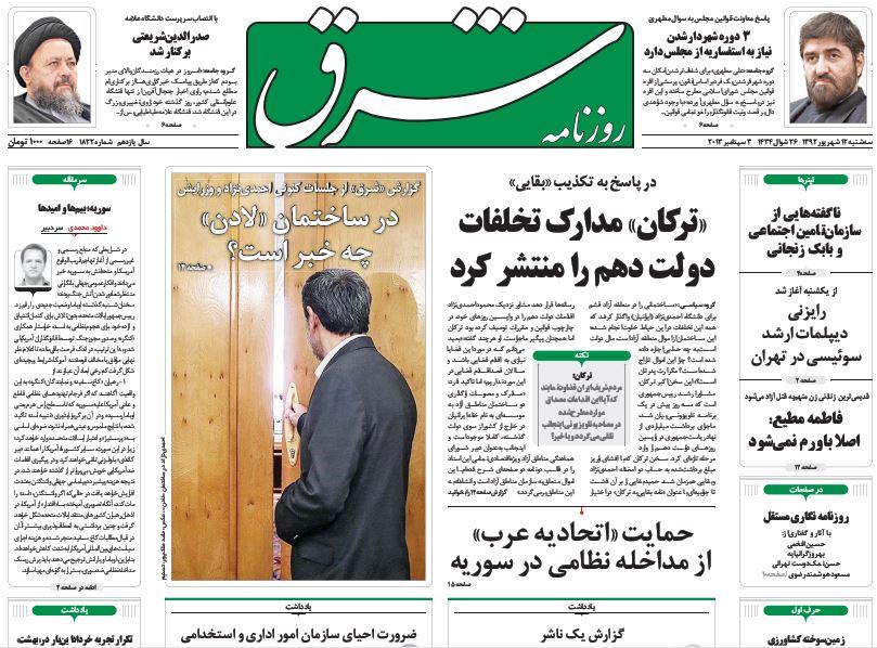 عناوین مهم روزنامههای امروز سه شنبه ۱۲ شهریور ۱۳۹۲