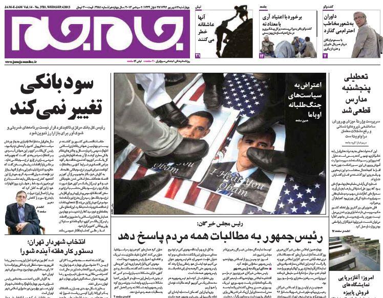 عناوین مهم روزنامههای امروز چهارشنبه ۱3 شهریور ۱۳۹۲