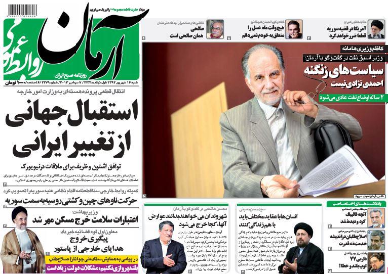 عناوین مهم روزنامههای امروز شنبه ۱6 شهریور ۱۳۹۲