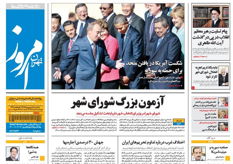 عناوین مهم روزنامههای امروز یکشنبه ۱7 شهریور ۱۳۹۲