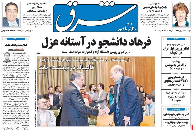 عناوین مهم روزنامههای امروز دوشنبه ۱8 شهریور ۱۳۹۲