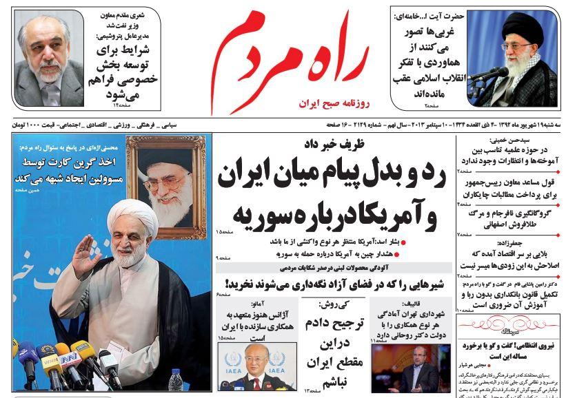 عناوین مهم روزنامههای امروز سه شنبه ۱9 شهریور ۱۳۹۲