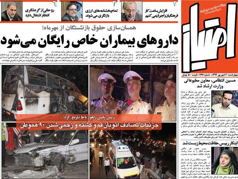 عناوین مهم روزنامههای صبح امروز چهارشنبه 20 شهریور ۱۳۹۲