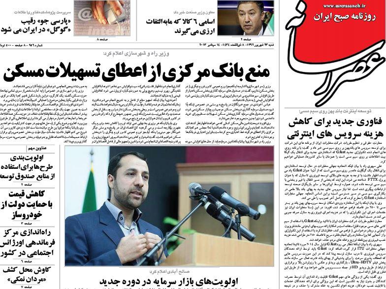 عناوین مهم روزنامههای صبح امروز شنبه 23 شهریور ۱۳۹۲