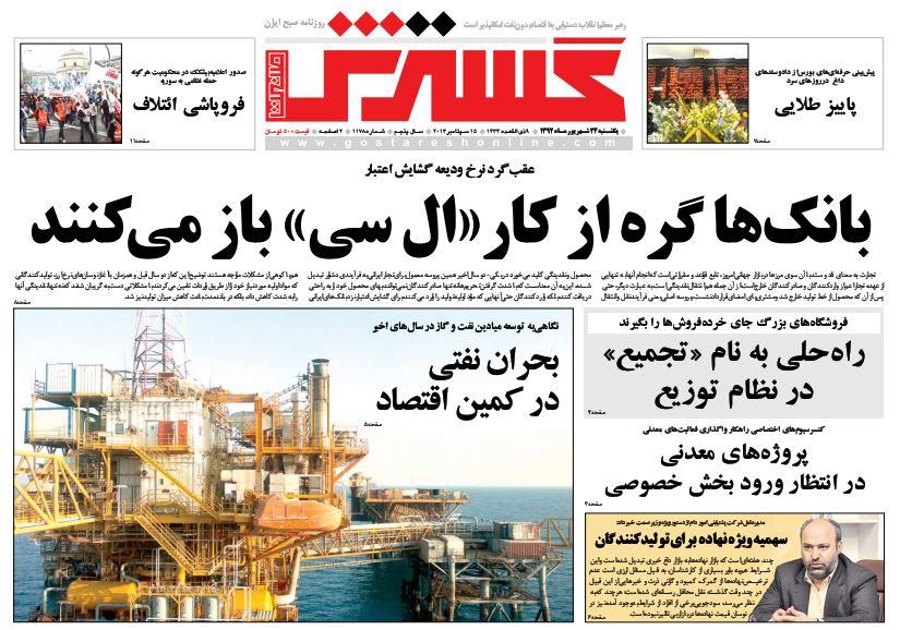 عناوین مهم روزنامههای امروز یکشنبه 24 شهریور ۱۳۹۲