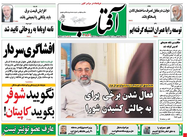 عناوین مهم روزنامههای امروز دوشنبه 25 شهریور ۱۳۹۲