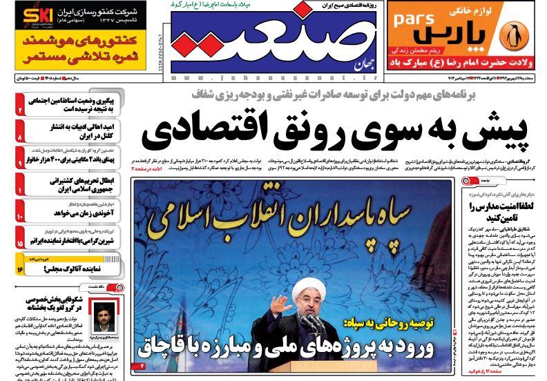عناوین مهم روزنامههای امروز سه شنبه 26 شهریور ۱۳۹۲
