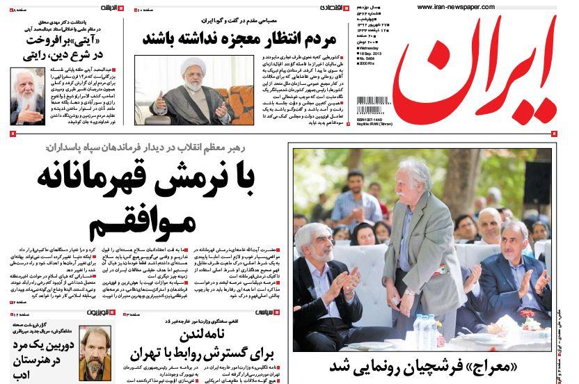 عناوین مهم روزنامههای امروز چهارشنبه 27 شهریور ۱۳۹۲
