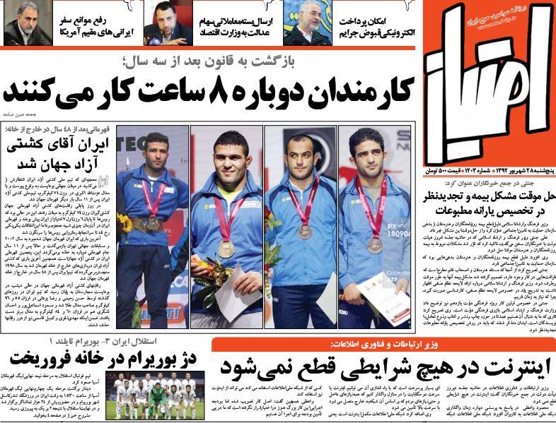 عناوین مهم روزنامههای امروز پنج شنبه 28 شهریور ۱۳۹۲