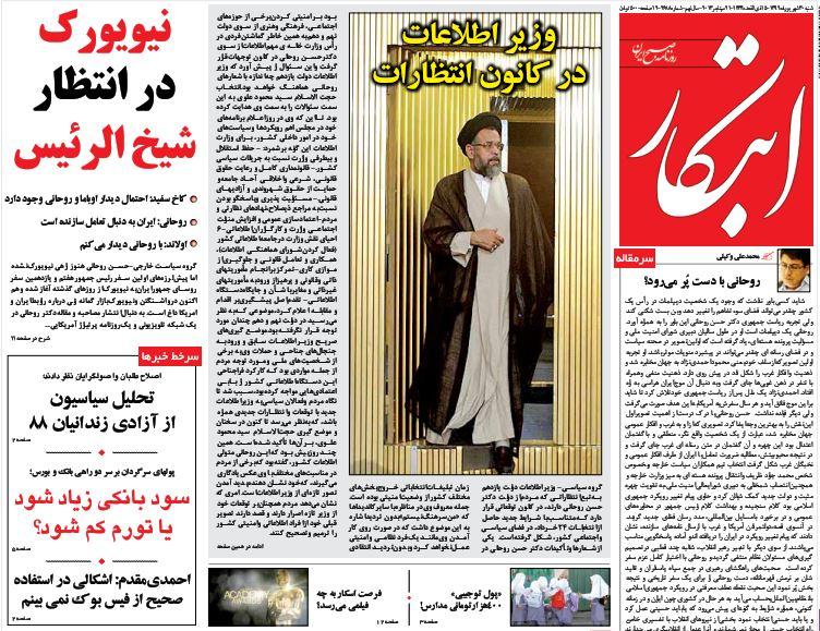 عناوین مهم روزنامههای امروز شنبه 30 شهریور ۱۳۹۲