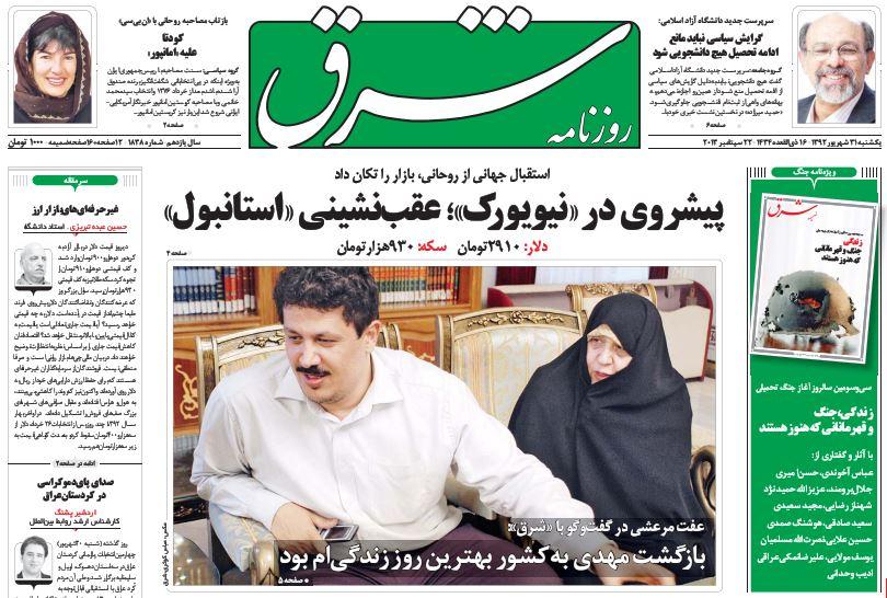 عناوین مهم روزنامههای امروز یکشنبه 31 شهریور ۱۳۹۲