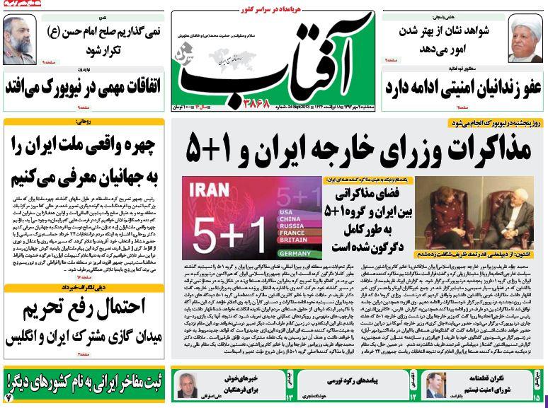 عناوین مهم روزنامههای امروز سه شنبه 2 مهر ۱۳۹۲