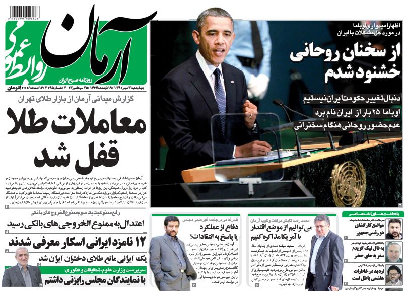 عناوین مهم روزنامههای امروز چهارشنبه 3 مهر ۱۳۹۲
