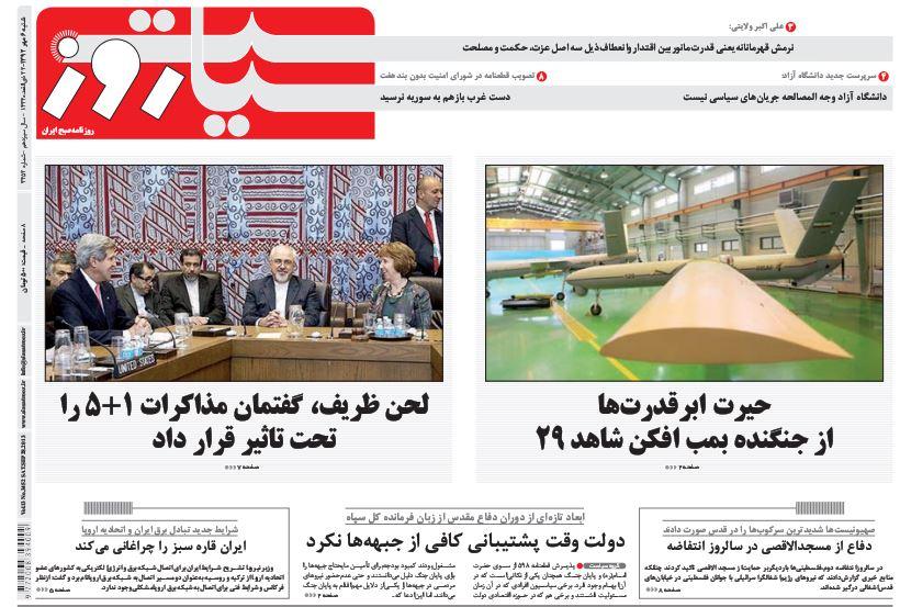 عناوین مهم روزنامههای امروز شنبه 6 مهر ۱۳۹۲
