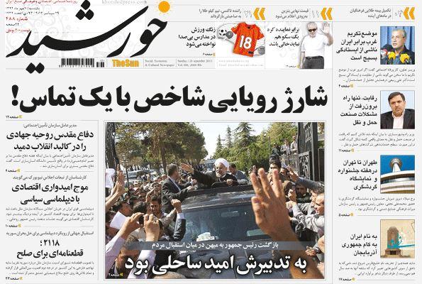 عناوین مهم روزنامههای امروز یکشنبه 7 مهر ۱۳۹۲