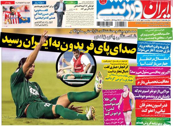عناوین مهم روزنامههای امروز دوشنبه 8 مهر ۱۳۹۲
