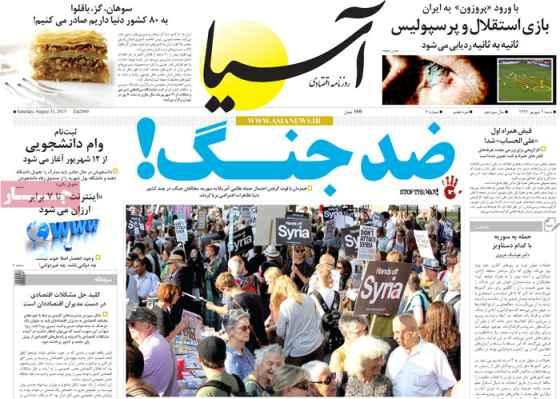 عناوین مهم روزنامههای امروز یکشنبه 10 شهریور ۱۳۹۲