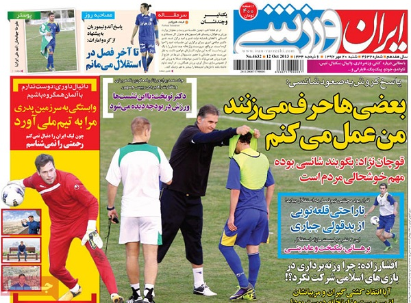 عناوین مهم روزنامههای امروز شنبه 20 مهر ۱۳۹۲