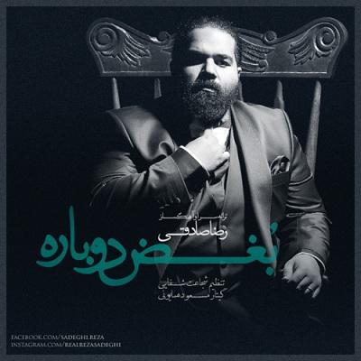 دانلود آهنگ جدید و فوق العاده زیبای رضا صادقی با نام بغض دوباره