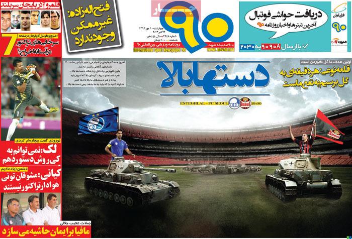 عناوین مهم روزنامههای امروز چهارشنبه 10 مهر ۱۳۹۲