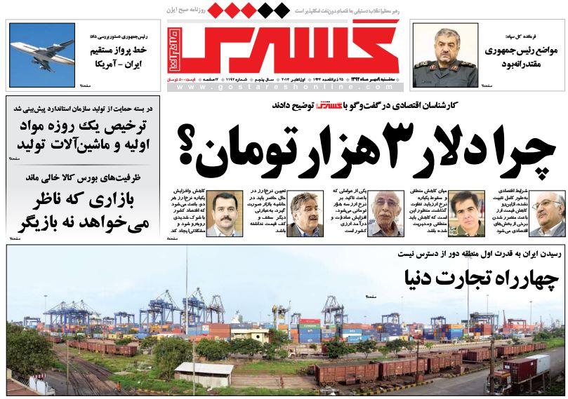 عناوین مهم روزنامههای امروز سه شنبه 9 مهر ۱۳۹۲