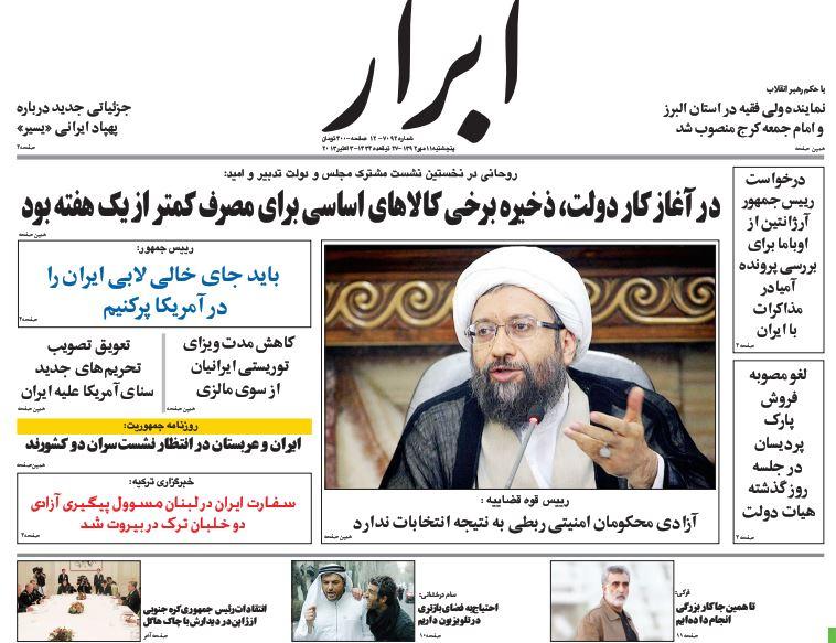 عناوین مهم روزنامههای امروز پنج شنبه 11 مهر ۱۳۹۲
