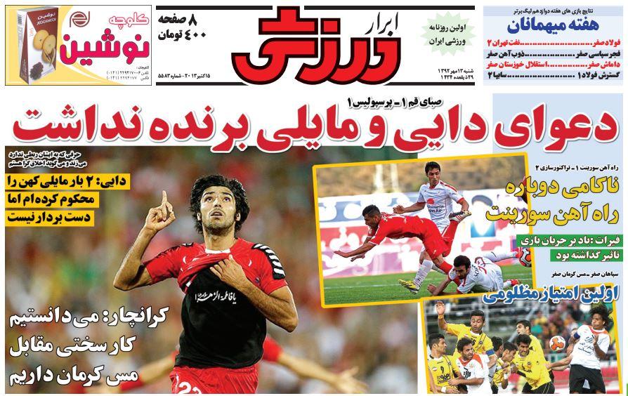 عناوین مهم روزنامههای امروز شنبه 13 مهر ۱۳۹۲