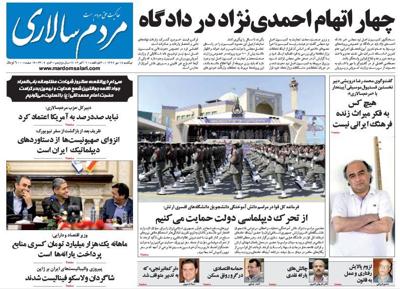 عناوین مهم روزنامههای امروز یکشنبه 14 مهر ۱۳۹۲