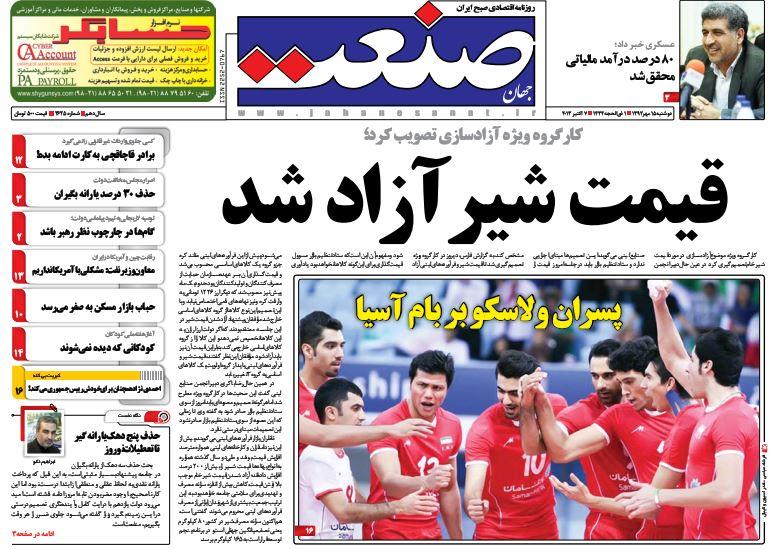 عناوین مهم روزنامههای امروز دوشنبه 15 مهر ۱۳۹۲