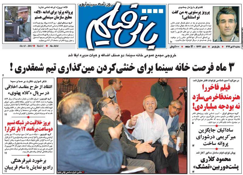 عناوین مهم روزنامههای امروز سه شنبه 16 مهر ۱۳۹۲