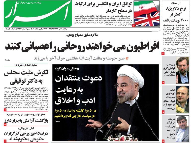 عناوین مهم روزنامههای امروز چهارشنبه 17 مهر ۱۳۹۲