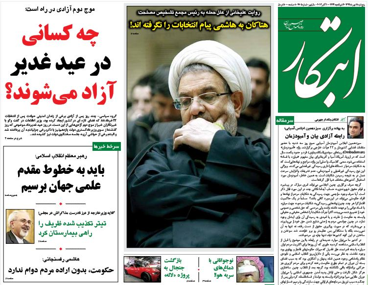 عناوین مهم روزنامههای امروز پنج شنبه 18 مهر ۱۳۹۲