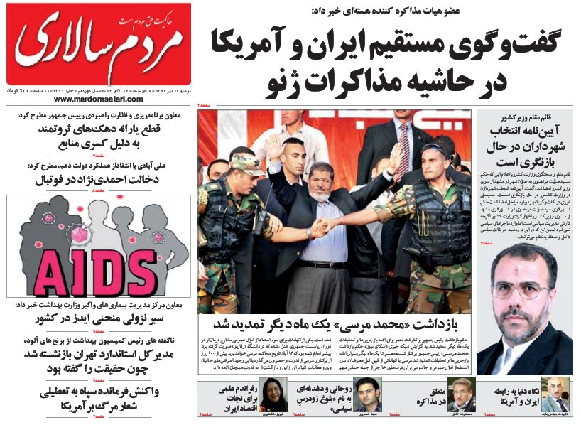 عناوین مهم روزنامههای امروز دوشنبه 22 مهر ۱۳۹۲