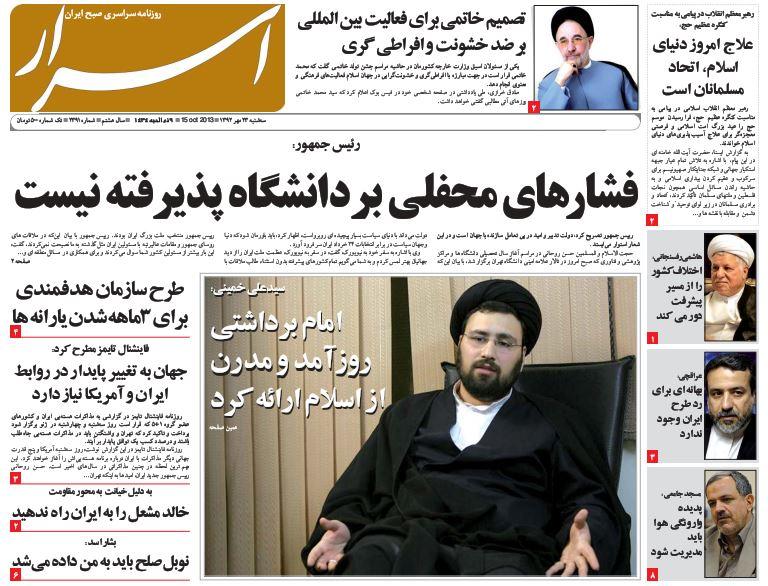عناوین مهم روزنامههای امروز سه شنبه 23 مهر ۱۳۹۲