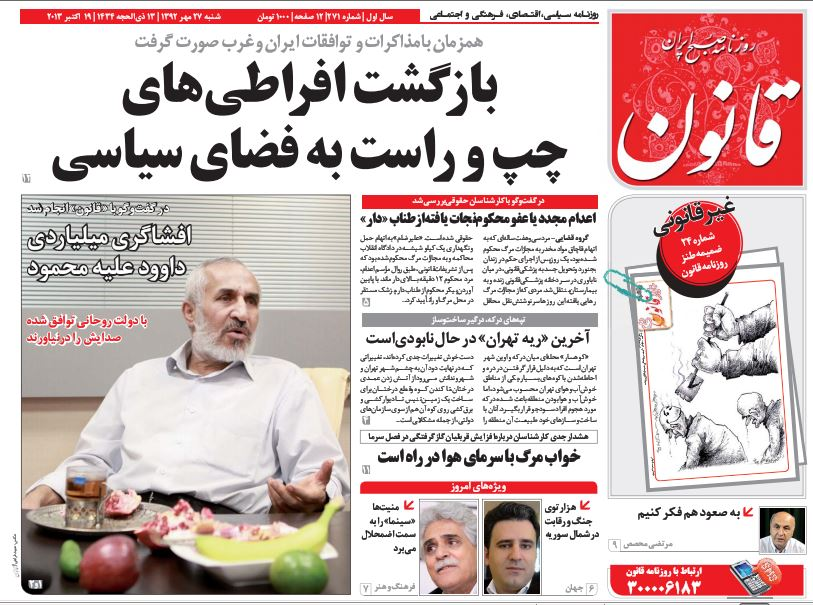 عناوین مهم روزنامههای امروز شنبه 27 مهر ۱۳۹۲