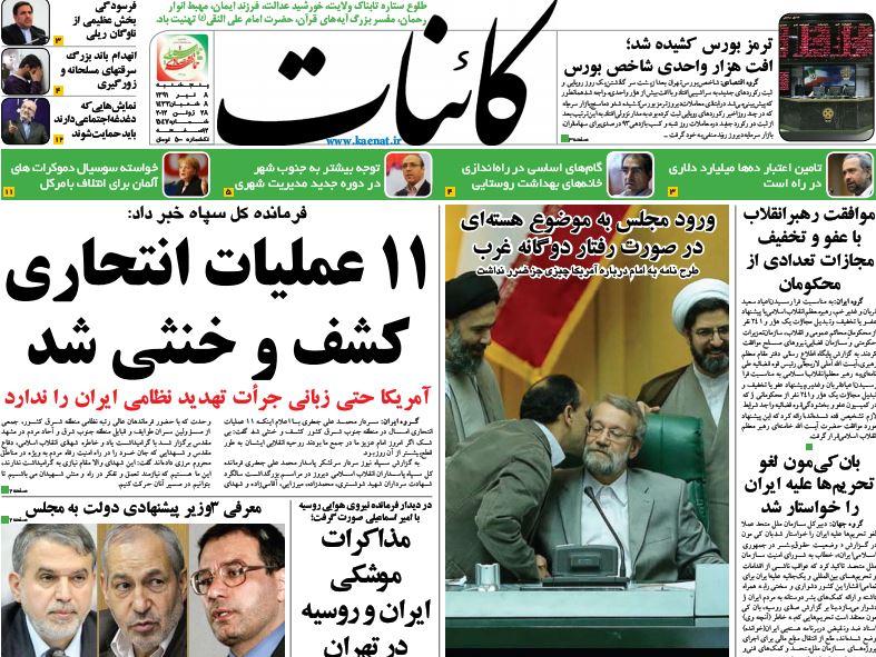 عناوین مهم روزنامههای امروز دوشنبه 29 مهر ۱۳۹۲