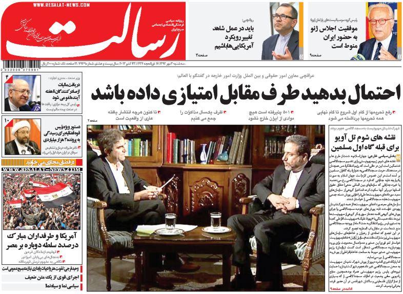 عناوین مهم روزنامههای امروز سه شنبه 30 مهر ۱۳۹۲