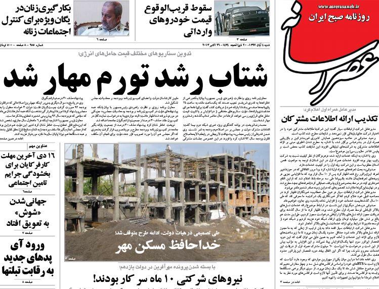 عناوین مهم روزنامههای امروز شنبه 4 آبان ۱۳۹۲