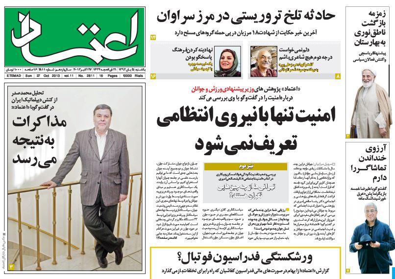 عناوین مهم روزنامههای امروز یکشنبه 5 آبان ۱۳۹۲
